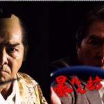 第88回 NHK「チコちゃんに叱られる!」目黒祐樹の暴れん坊部長