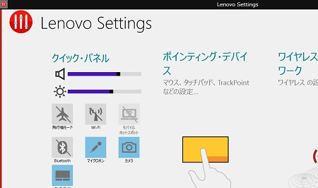 Lenovo X250でWebカメラが映らない(動かない)時の3つのポイントとLenovo Settings