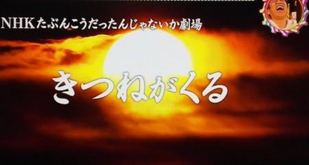 なぜきつねうどんに油揚げがのっている?第93回 NHK「チコちゃんに叱られる!」より