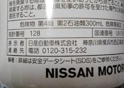 """ガソリン添加剤は""""変色""""しても効果は同じ?長期保管はOK?メーカーに問い合わせてみた"""