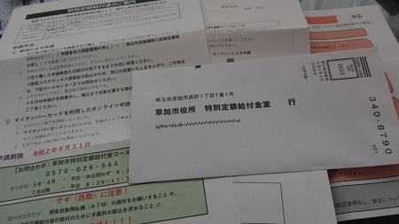 コロナ特別定額給付金郵送申請の申請書の詳しい書き方をコールセンターに聞いてみた 草加市