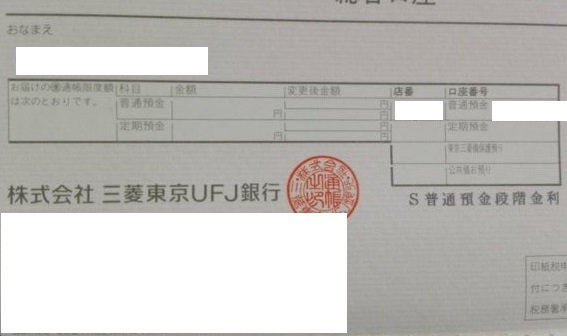 コロナ特別定額給付金郵送申請の申請書の詳しい書き方をコールセンターに聞いてみた 通帳のページ
