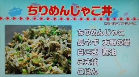 タモリ倶楽部で披露されたタモリレシピ集ベスト9とは?ちりめんじゃこ丼