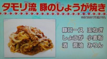 タモリ倶楽部で披露されたタモリレシピ集ベスト9とは?タモリ流豚のしょうが焼き