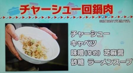タモリ倶楽部で披露されたタモリレシピ集ベスト9とは?チャーシュー回鍋肉