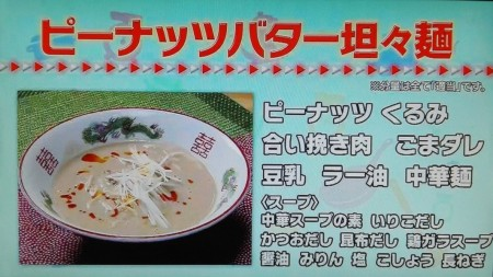 タモリ倶楽部で披露されたタモリレシピ集ベスト9とは?ピーナッツバター担々麺