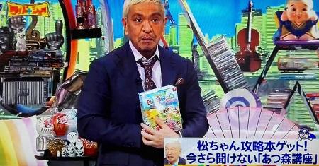 ワイドナショーであつ森の攻略本を手にする松ちゃん
