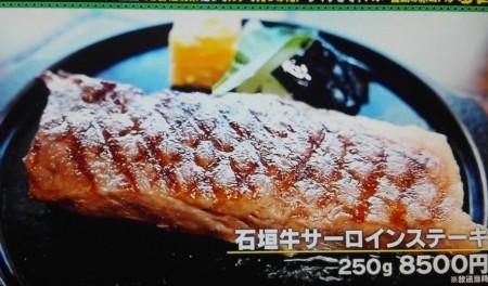 出川哲郎の充電旅から出川哲郎が「日本一美味しい二大ステーキ店」に挙げたお店は?パポイヤ サーロインステーキ