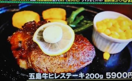 出川哲郎の充電旅から出川哲郎が「日本一美味しい二大ステーキ店」に挙げたお店は?望月 牛ヒレステーキ