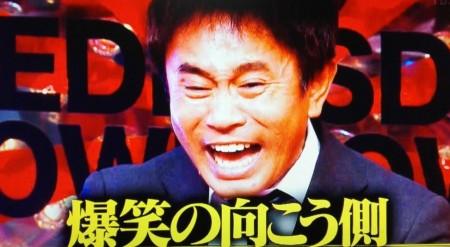 浜田 高笑い