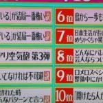 水曜日のダウンタウンの「浜田高笑いベスト10」浜ちゃんが史上最も高笑いした説は?