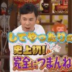 第90回 NHK「チコちゃんに叱られる!」史上初!完全につまんねーヤツ達成