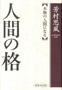 関ジャニ大倉忠義が人生で最も影響を受けた本は?人間の格