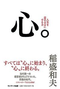 関ジャニ大倉忠義が人生で最も影響を受けた本は?稲森和夫の心。