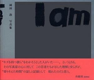 関ジャニ安田章大が人生で最も影響を受けた本は?I am 岡田敦写真集