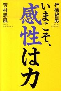関ジャニ村上信五が人生で最も影響を受けた本は?いまこそ、感性は力