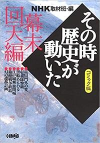関ジャニ横山裕が人生で最も影響を受けた本は?NHK その時歴史が動いた コミック版 幕末回天編