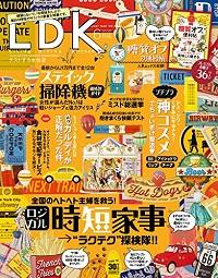 雑誌LDKで紹介された「ミスドで迷ったらこの6メニューを選べ」という最強の組み合わせは?