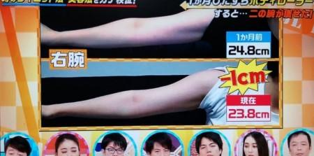 この差って何?からボディローラーを1ヶ月続けると二の腕は細くなる?その効果は-1cm?右腕のビフォーアフター画像