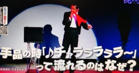 なぜ手品の時に「♪チャラララララーン」の曲が流れる?その歴史とは?第96回 NHK「チコちゃんに叱られる!」より