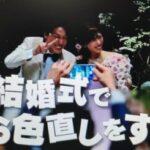 なぜ結婚式ではお色直しをする?その伝統的な意味は?第96回 NHK「チコちゃんに叱られる!」より
