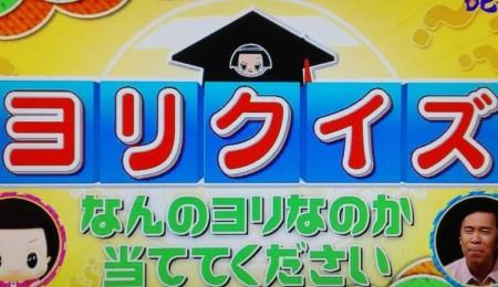 """ヨリクイズで何のアップ映像か当てる""""ヨリ見""""企画!第94回 NHK「チコちゃんに叱られる!」より"""
