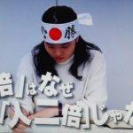 """二倍なのに""""人一倍""""と言うのはなぜ?第94回 NHK「チコちゃんに叱られる!」より"""