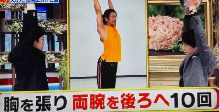 教えてもらう前と後で紹介された武田真治直伝の2分肩こり予防解消エクササイズ ボウルバック