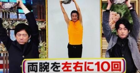 教えてもらう前と後で紹介された武田真治直伝の2分肩こり予防解消エクササイズ ボウル掲げ揺らし