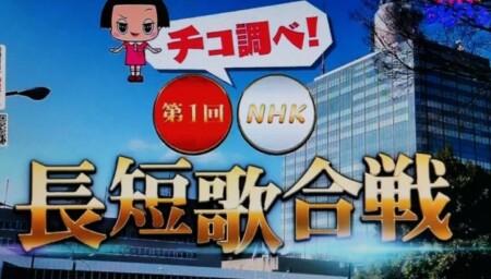 新企画「チコ調べ 第1回NHK長短歌合戦」とは?第96回 NHK「チコちゃんに叱られる!」より