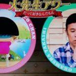 新企画「大先生アワー」で発表「すごい長寿食ベスト3」とは?第95回 NHK「チコちゃんに叱られる!」より