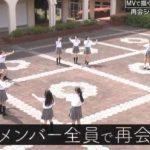 第513回「青春高校3年C組」2ndシングル発売&MV初解禁!メイキング映像で明かされる謎