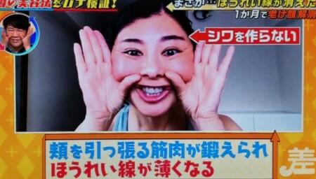 この差って何?から「ほうれい線・シワ・シミ」を消すやり方ガイド。間々田佳子の表情筋トレ01