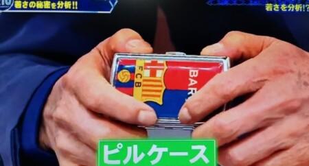 ホンマでっかTVで紹介!明石家さんまのカバンの中身とは?FCバルセロナのピルケース