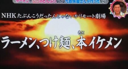 """ラーメンの丼のあの""""グルグル模様""""の謎は?あの名称は?第99回 NHK「チコちゃんに叱られる!」より"""
