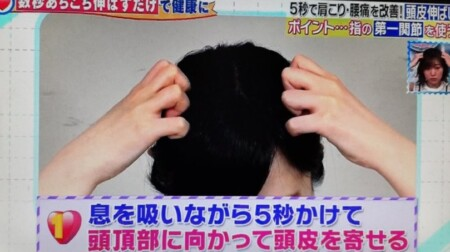 主治医が見つかる診療所で紹介の「5秒頭皮筋膜伸ばし」で肩こり・腰痛改善のやり方とは?頭頂部伸ばし