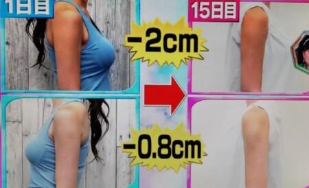 今でしょ講座で紹介「脂肪ほぐし」のやり方ガイド。二の腕のビフォーアフター画像