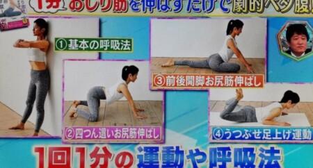 今でしょ講座で紹介の「おしり筋伸ばし」のやり方ガイド。1日4分2週間で美尻に?ガチ検証