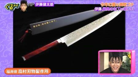 伊藤健太郎がゴチで自腹購入した高級包丁8万3千円は高村刃物製作所のオーダー品