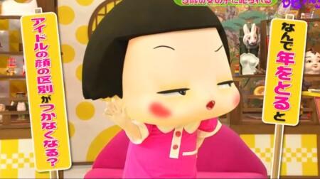 年をとると若いアイドルの顔の区別がつかなくなる理由?第100回 NHK「チコちゃんに叱られる!」より