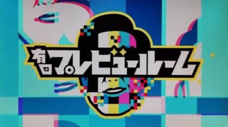 有田プレビュールームのナレーションを務めるナレーター陣は誰?番組タイトル