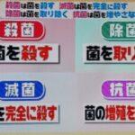 殺菌、滅菌、除菌、抗菌の意味の違いは?第98回 NHK「チコちゃんに叱られる!」より