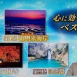 第2弾大先生アワーは脳科学的に心に効く絶景ベスト3!第97回 NHK「チコちゃんに叱られる!」より