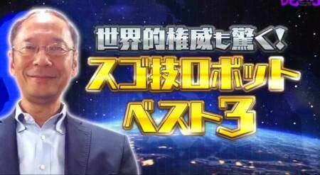 第4弾大先生アワーはスゴ技ロボットベスト3!第100回 NHK「チコちゃんに叱られる!」より