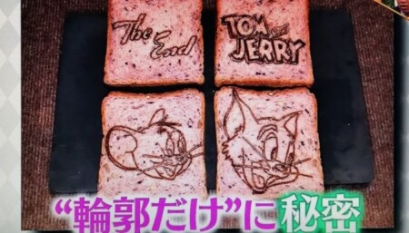 簡単とは対極!ミシュランシェフが本気で作ったキャラ弁のヤバい作り方 トムとジェリーの食パン
