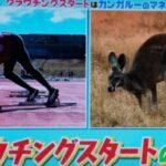 陸上のクラウチングスタートの元祖は?その歴史は?第97回 NHK「チコちゃんに叱られる!」より
