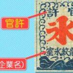 なぜかき氷の旗は同じデザイン?第101回 NHK「チコちゃんに叱られる!」より