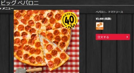 マツコの理想のピザトッピングとは?ドミノピザのお気に入りはニューヨーカーのビッグペパロニ