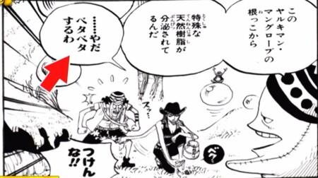 尾田栄一郎が自ら選ぶワンピースの好きなシーンベスト3とは?第2位やだベタベタするわ