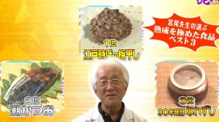 第5弾大先生アワーは一生に一回は食べたい発酵食3選!NHK「チコちゃんに叱られる!」より